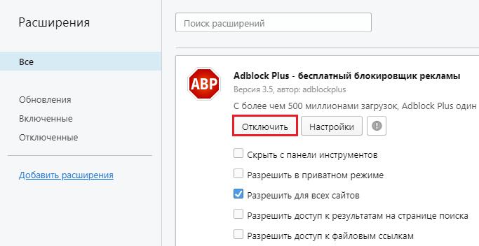 отключение расширения в браузере