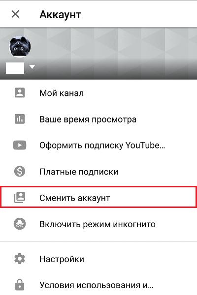 сменить аккаунт