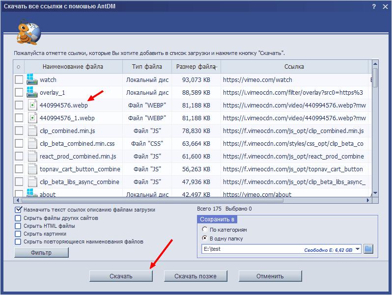 Скачать все ссылки с помощью AntDM