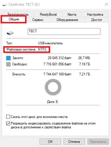 общие файловая система