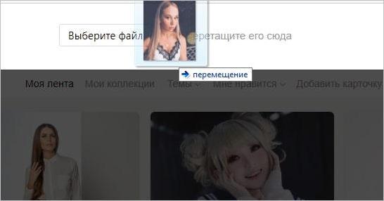 перемещение фото на поисковую строку