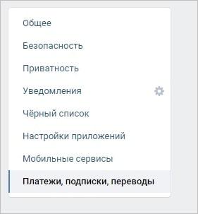 платежи подписки переводы