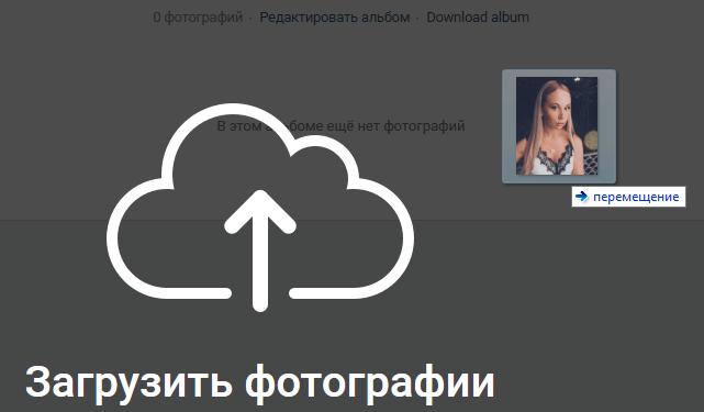 загрузить фотографии в vk