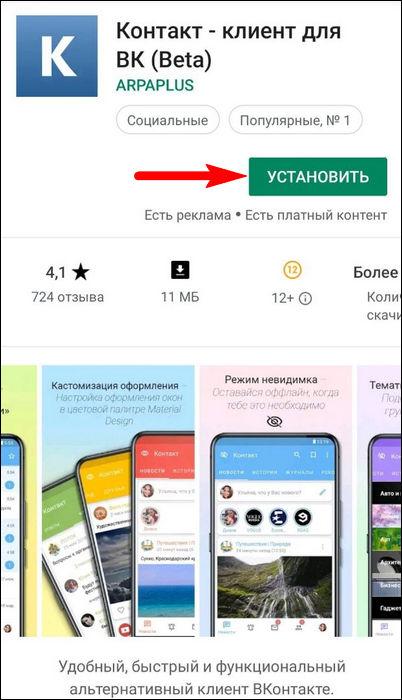 приложение контакт