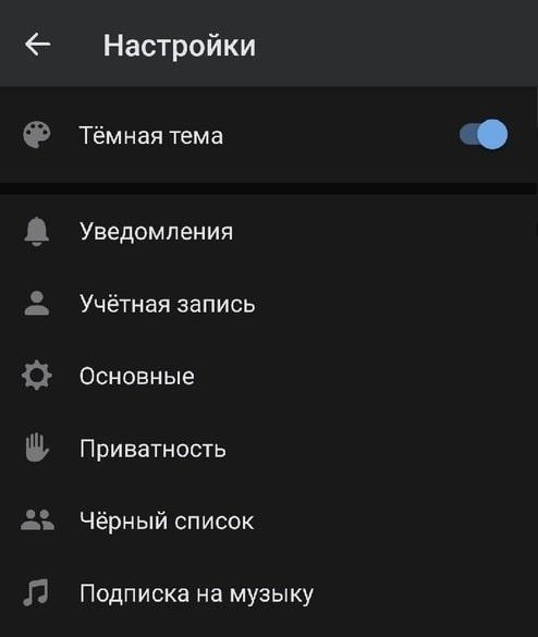 темная тема вконтакте на смартфоне