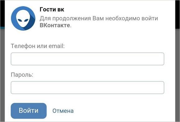 авторизация вконтакте