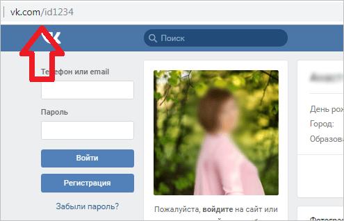 id страницы вконтакте