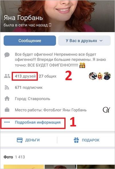 подробная информация в мобильном приложении