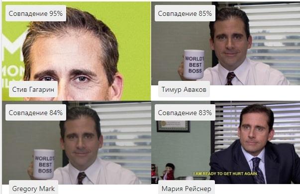 процент совпадения лица