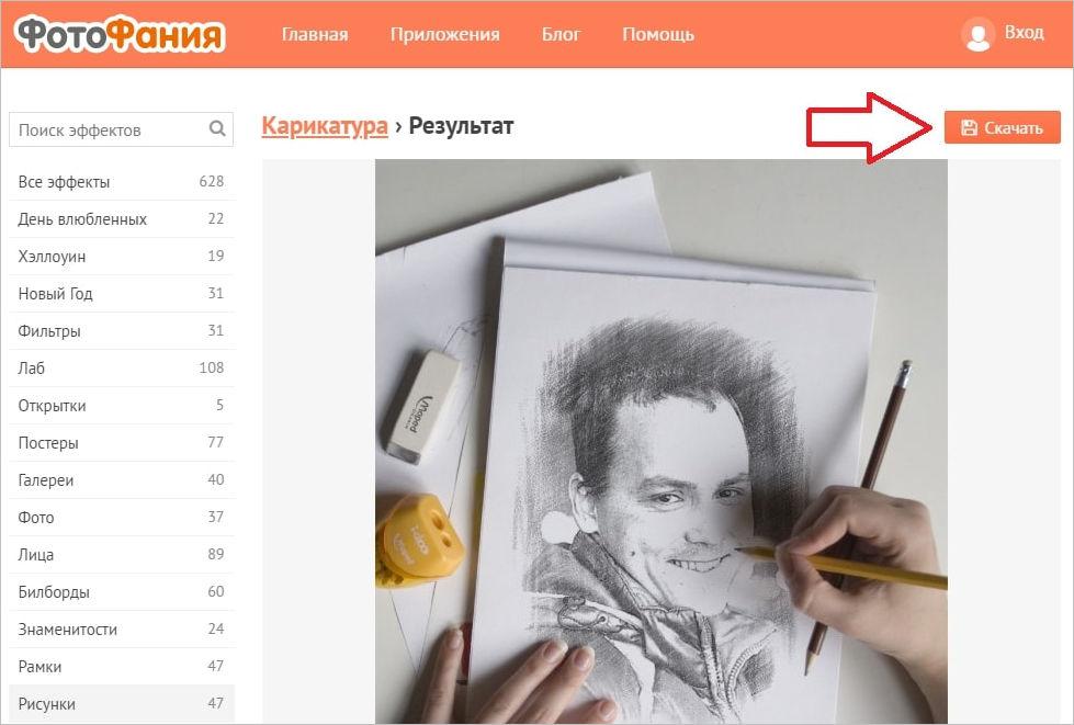 скачивание фотографии в виде рисунка