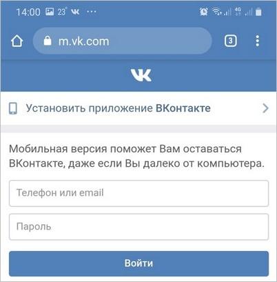 вход в мобильное приложение