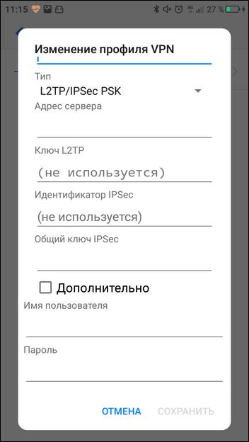 изменение профиля VPN