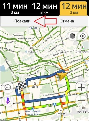 старт навигации Яндекс