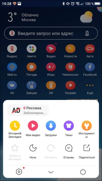 блокировка рекламы в UC Browser