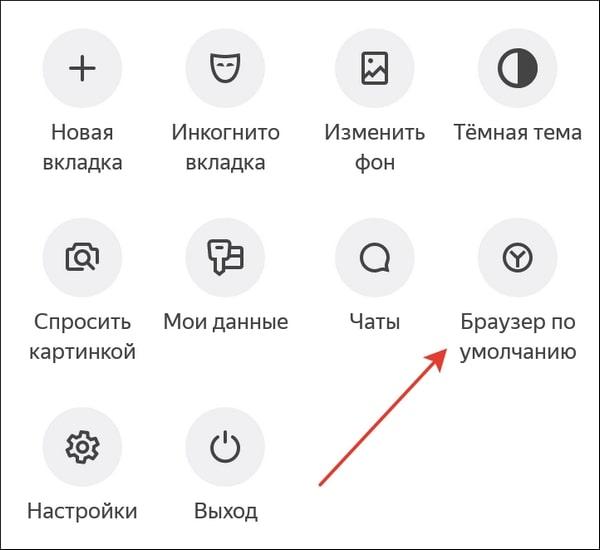 иконка браузер по умолчанию
