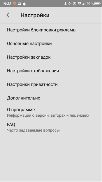настройки Lightning Browser