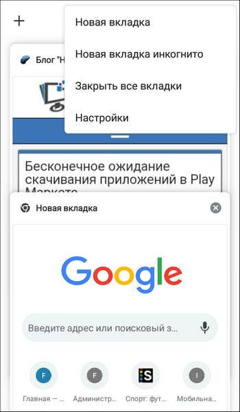 новая вкладка Google Chrome