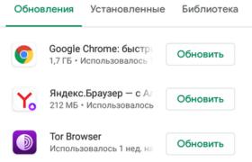 обновление браузера на телефоне