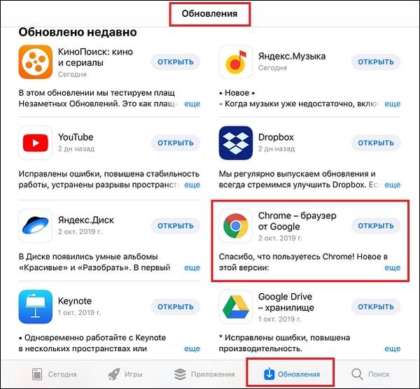 обновление браузера в App Store