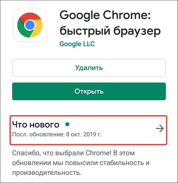 обновление браузера на Андроид