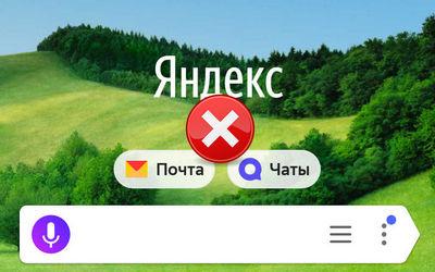 ошибка яндекс браузер