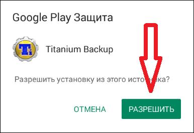 разрешение google play защита