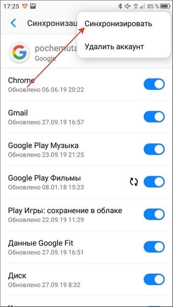 синхронизация данных аккаунта гугл
