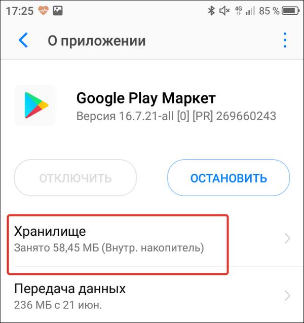 свойства google play маркет
