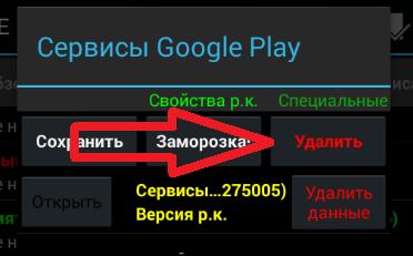 удаление сервисов google play