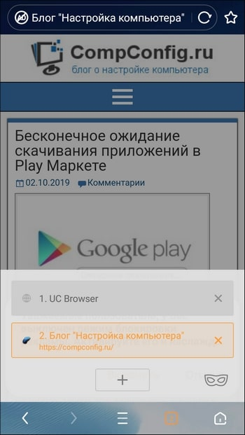 вкладки UC Browser