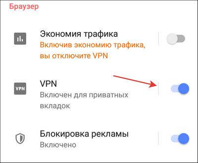 vpn включен для приватных вкладок