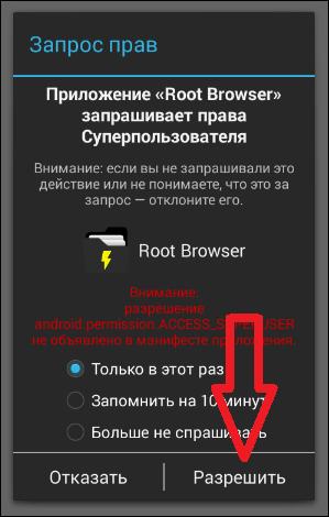 запрос прав в root browser