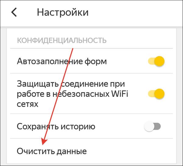 блок конфиденциальность