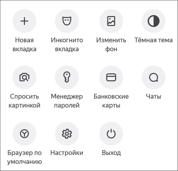 главное меню управления Yandex Browser