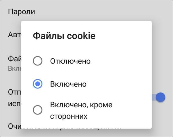 настройка фалов cookie