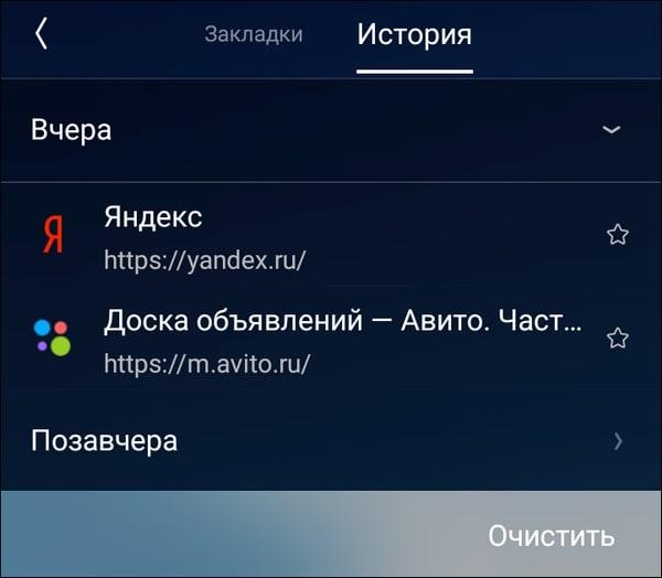 очистка истории uc browser