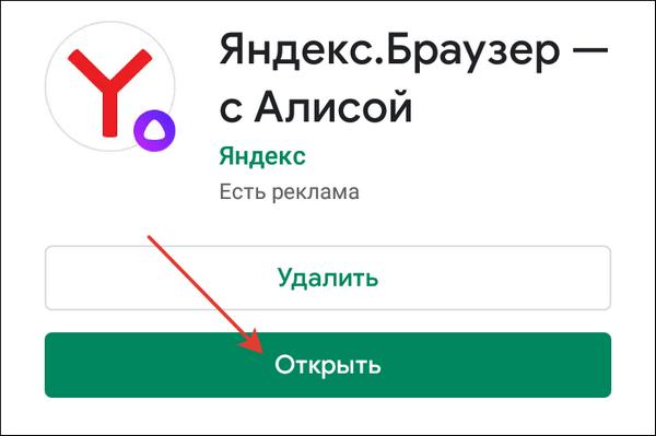 открыть Яндекс Браузре с Алисой
