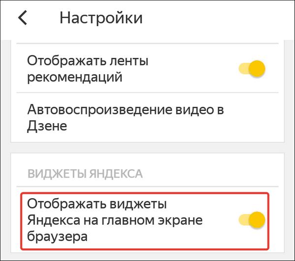 отображать виджеты Яндекса на главном экране