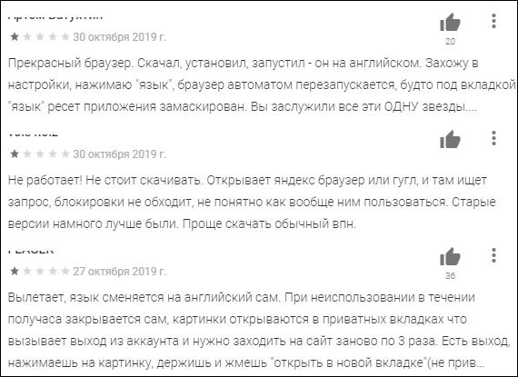 отзывы о Тор браузере