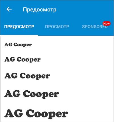 предварительный просмотр шрифтов