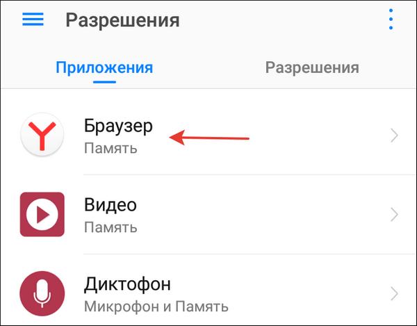 пункт браузер
