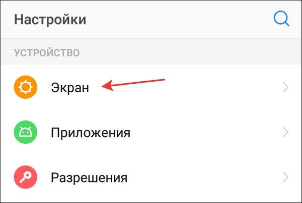 раздел экран