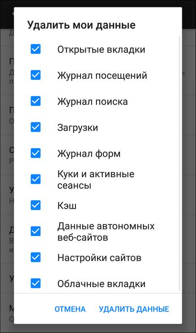 список данных для удаления