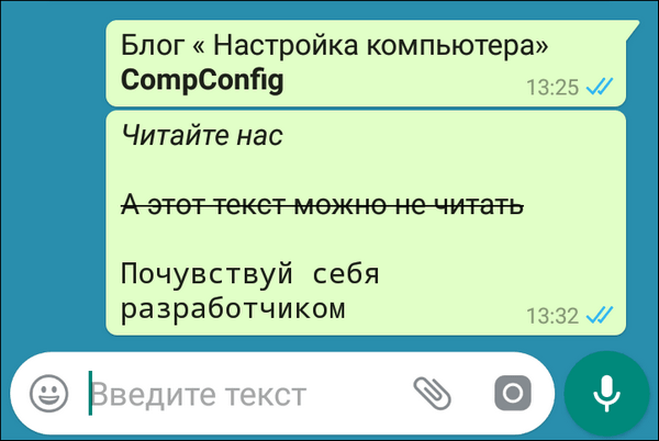 стили текста в whatsapp