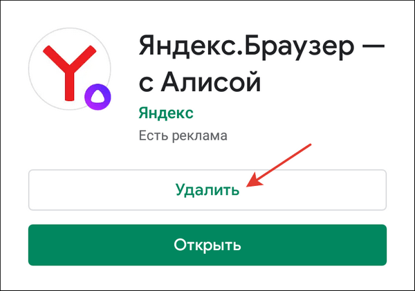 удаление Yandex Browser через Play Market