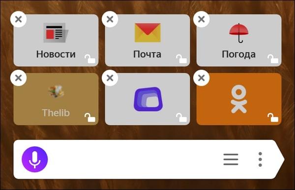 удаление иконок на табло