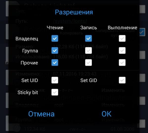 установка разрешений для файла шрифта