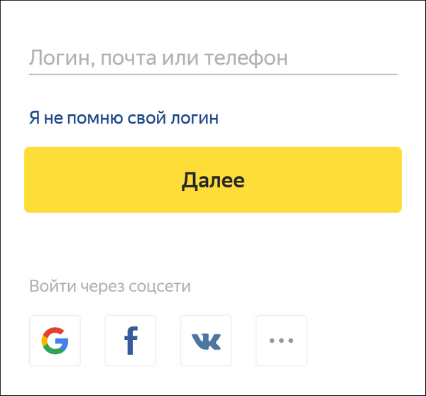 ввод логина и пароля Яндекс