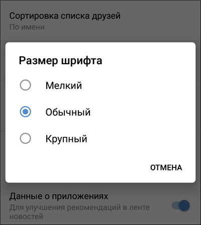выбор размера шрифта в VK