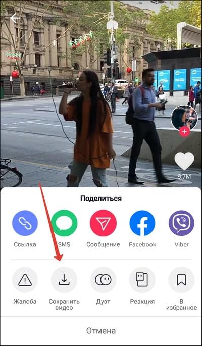 кнопка сохранить видео